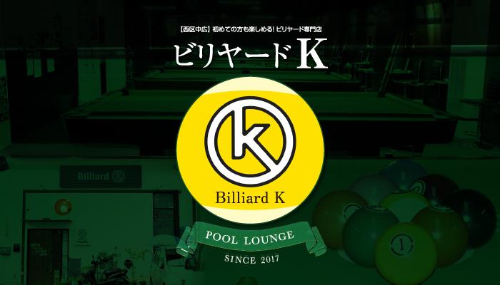 POOL WORKOUT K(ビリヤードK)